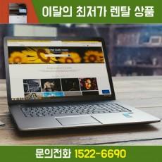 노트북렌탈 코어 i5기업 개인 업무 임대 대여 C타입