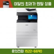 삼성 SL-K4255RX 흑백 복합기 복사기 렌탈 임대